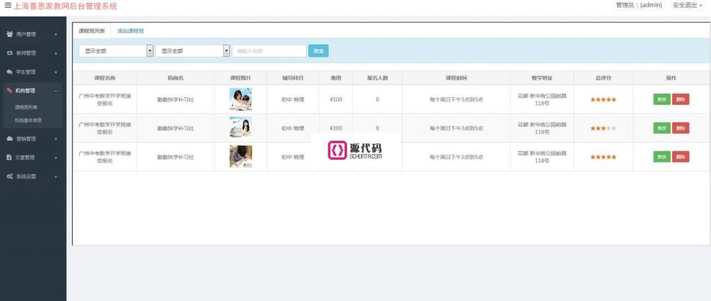 php大型家教网站源码 中介信息平台,支持老师发布家教信息,教育机构入驻