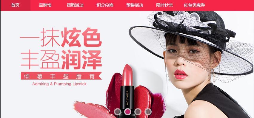 ECshop化妆品模板_ecshop洗护用品模板,ecshop化妆美容用品商城模板【亲测】