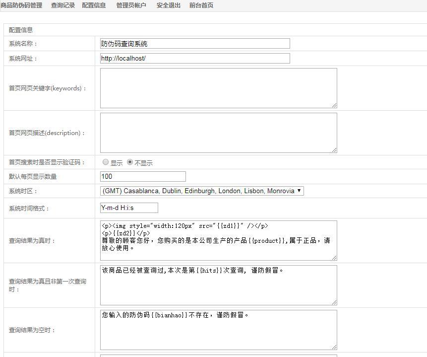【推荐】防伪码查询系统UTF-8_防伪码自动生成_自适应模板_PHP+MYSQL环境