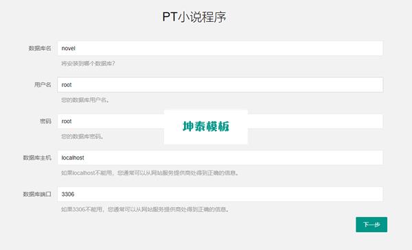 PTCMS4.2.8小说最新版程序安装图文教程方法ptcms4.2.8详细安装教程