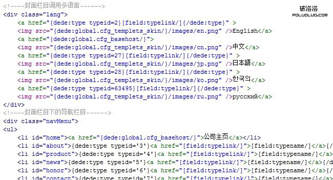 用织梦dedecms程序制作多语言企业公司网站