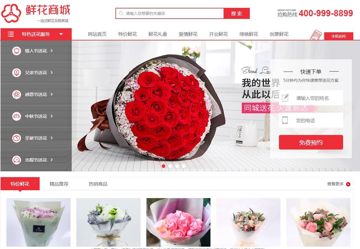 dedecms织梦商城模板(鲜花商城购物)-亲测-代码开源支持二开-订单购物完整