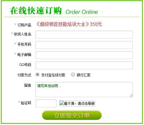 织梦购物报名预订插件-带支付宝接口-php在线订单报名系统