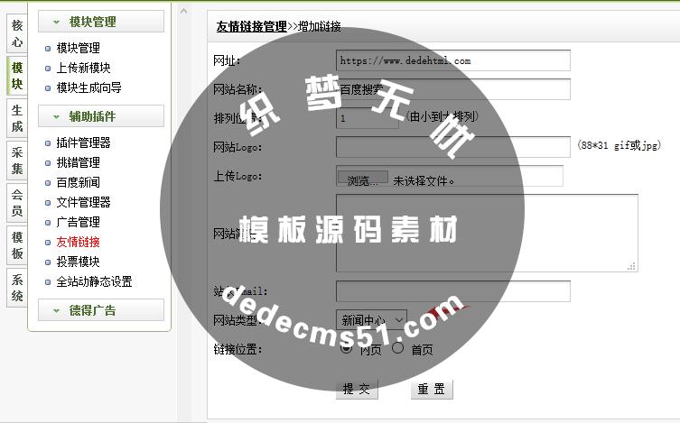 DedeCMS织梦实现不同栏目调用不同友情链接