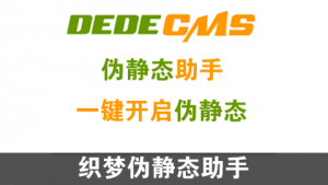 DedeCMS-V5.7-UTF8-SP2-Full织梦cms5.7-UTF-8官方原版SP2下载