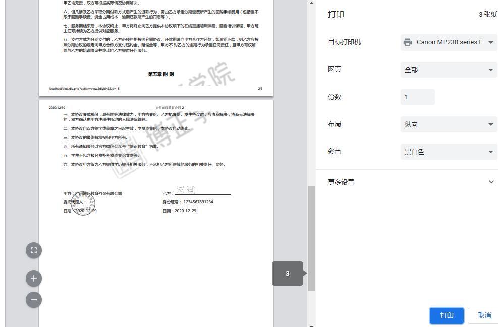 织梦dedecms在线签订合同协议带手写签名整站源码