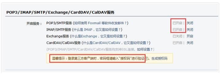 dedecms织梦实现自定义表单提交后发送指定QQ邮箱的方法【站长亲测】