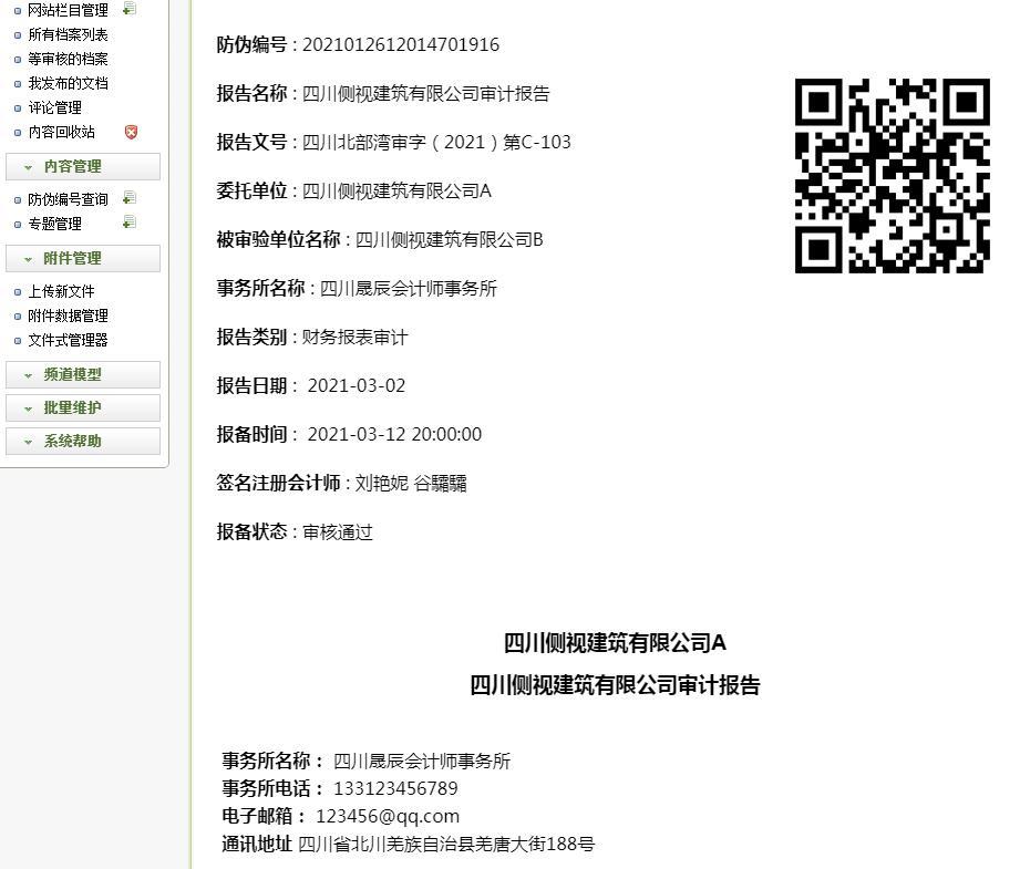 报告防伪报备查询系统 织梦内核php+mysql 代码完全开源 支持二次开发 功能定制 页面自适应设备