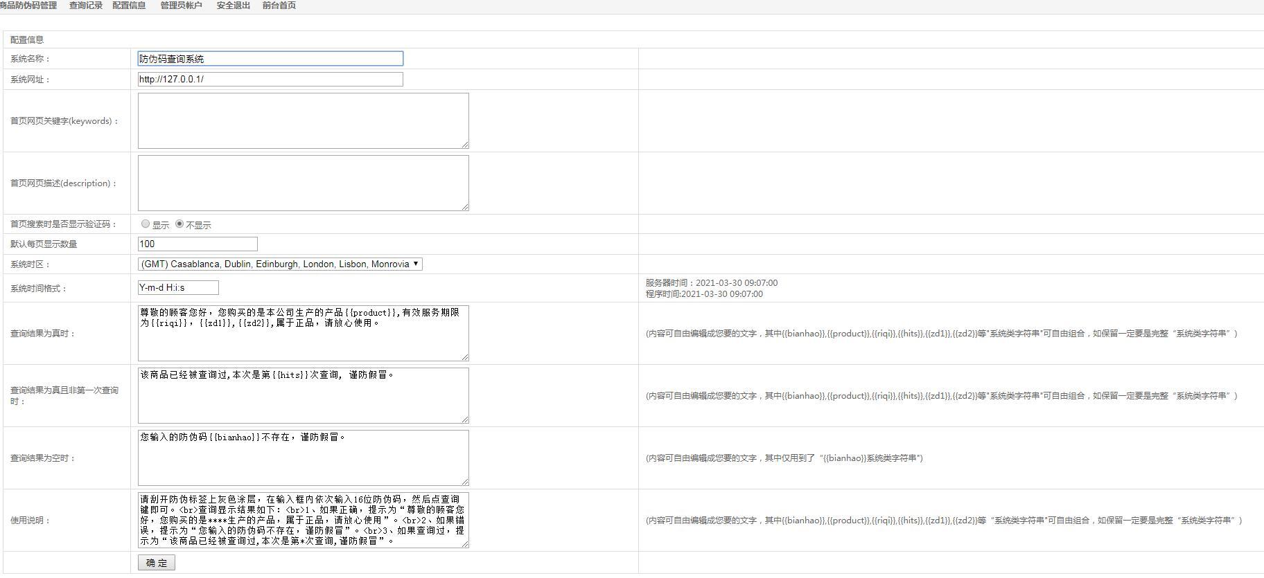 代码完全开源独立php+mysql防伪查询程序 含7套模板 产品防伪码查询系统源码【支持二次开发与定制】